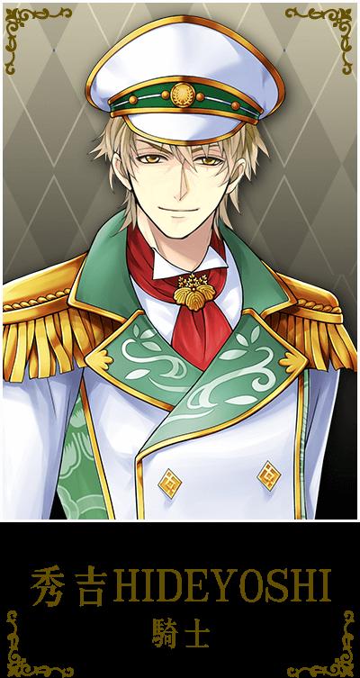 光之軍團♦秀吉HIDEYOSHI♦騎士