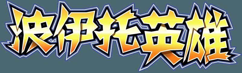 Poitto Hero logo - title